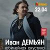 Иван Демьян (7Б). Акустика в СПб @ Ящик