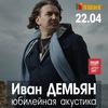 Иван Демьян (группа 7Б) в СПб