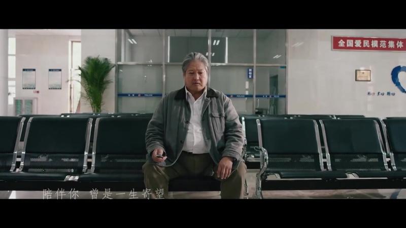 Трейлер №3. Старый телохранитель (2015) (Wo de te gong ye ye)