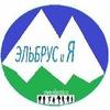 Elbrusia Kbr