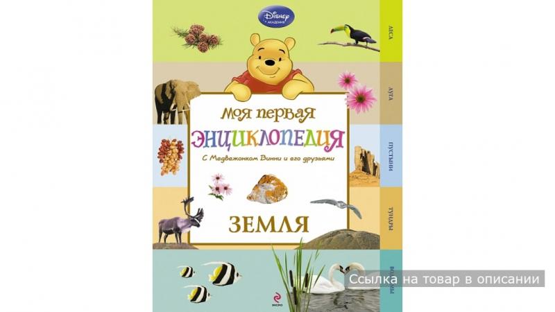 Энциклопедия Земля с медвежонком Винни и его друзьями