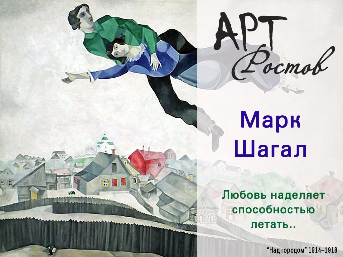 Впервые в Ростов привезут 62 подлинника Марка Шагала