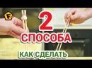 НЕ УМЕЕТЕ ДЕРЖАТЬ КИТАЙСКИЕ ПАЛОЧКИ ДЛЯ ЕДЫ ✔ 2 способа ✔ Как сделать учебные палочки для суши ✔