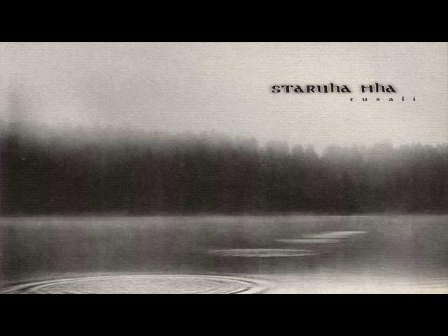 Staruha Mha - Rusali (2003) / Старуха Мха - Руsалi (2002)
