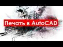 Урок AutoCAD Масштабы, размеры и печать