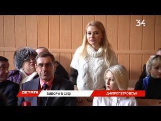 Выборы председателя в Кировском суде