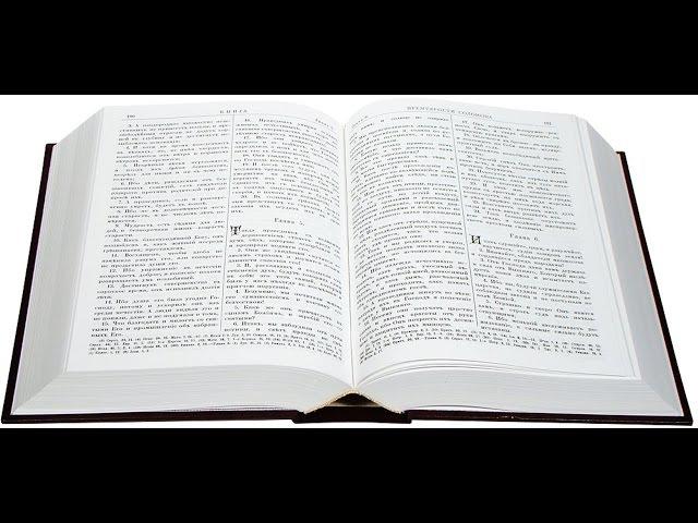 Библия. Книга премудрости Иисуса, сына Сирахова