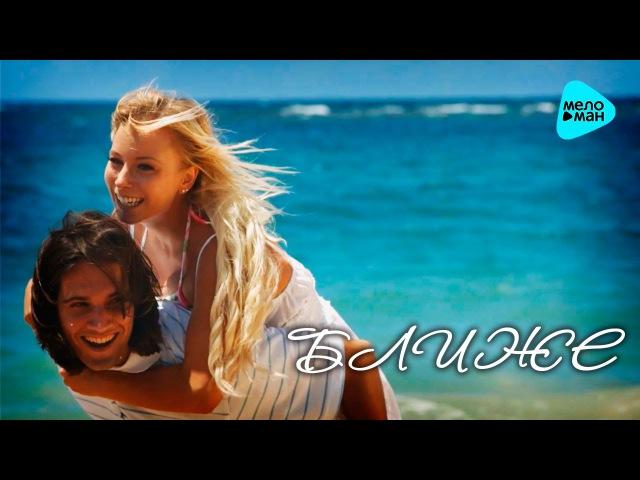 Dj Nil, Anthony El Mejor Mischa - Ближе (Official Lyric Video)