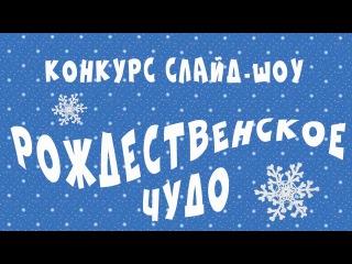 Ёлка! Шарики! Хлопушки! Автор Андрей Данко