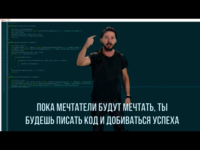 Шайа ЛаБаф Мотивация к кодингу \\ Shia LaBeouf Motivation for Coding