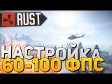 НАСТРОЙКА 60-100 ФПС В RUST