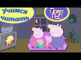 Учимся читать по слогам со Свинкой Пеппой. Все серии.