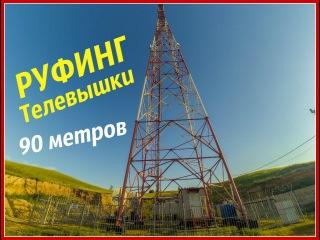 Руфинг телевышки (90 метров) г.Волгоград