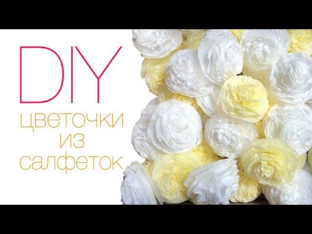 DIY | квіточки із звичайних серветок