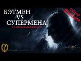 Бэтмен против Супермена. Обзор фильма .Что посмотреть? | Govorun4eg