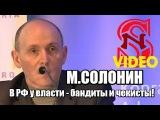 Гениальная речь! М СОЛОНИН Почему у власти в РФ бандиты и чекисты