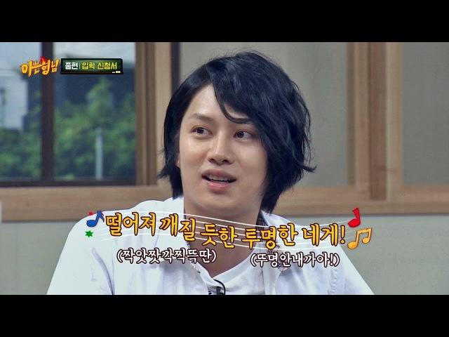 돌I 김희철, 종현 표 가창력 따라잡기! 짤앗찻깍찍뜩 짯짯짯~♪ 아는 형님 29회