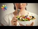 Мифы о правильном питании Узнайте почему вы не худеете Все буде добре Выпуск 815 от 25 05 16