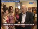 Вести Хабаровск Выставка обнаженного чувства
