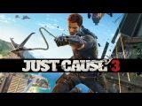 Just Cause 3 - Прохождение #1