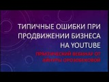 Типичные ошибки при продвижении бизнеса на YouTube или как правильно работать на ютюбе
