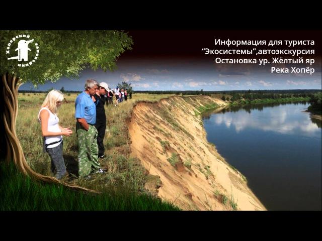 Хоперский заповедник информация для туриста 2015