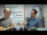 Gogi Gvakharia - featuring Zura Kobakhidze - Radio Tavisupleba - Georgian Pianists in America