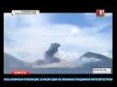 Извержение вулкана разогнало облака в небе! Видео очевидцев