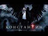 Константин: Повелитель тьмы (2005) Трейлер (дублированный)