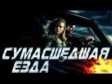 Сумасшедшая езда (2011) Трейлер (дублированный)