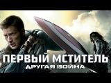 Первый мститель: Другая война (2014) Трейлер №2 (дублированный)