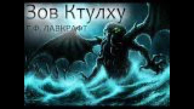 Говард Филлипс ЛАВКРАФТ - Зов Ктулху