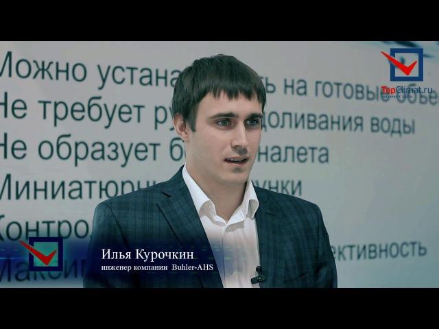 Buhler-AHS Russia: Достоинства системы увлажнения воздуха Buhler-AHS.