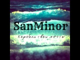 SanMinor – Корабли твои мечты (Новый клип, Реп 2016, Рэп про любовь)