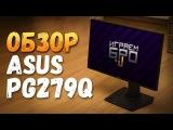 ASUS ROG Swift PG279Q - Обзор Монитора Брейна