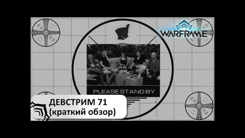 Warframe Обзор Девстрима 71 демонстрация реворка Мэг новый страж арчвинг и многое