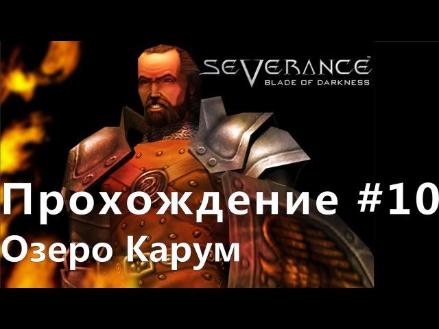 Прохождение 10 Severance Blade of Darkness(рыцарь) Озеро Карум. Босс кровосос с щитом.