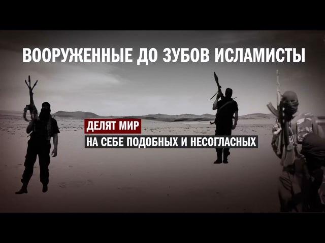 ИГИЛ ISIS кто они Видеографика