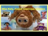 Самые классные игрушки на канале Мисс Кэти. The best toys on the channel MISS KATY