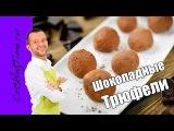 Шоколадные Трюфели в какао - простой и вкусный шоколадный десерт - домашние конф ...