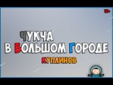 (Угар в городе!) Чукча в Большом Городе  с Куплиновым! (1-6)