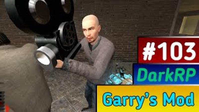 Упарываемся | Репортер ( DarkRP Garry's Mod )