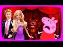 5 НОЧЕЙ С ФРЕДДИ 2 серия Свинка Пеппа, Барби и Мишка Фредди Смотреть мультики онлайн 2016