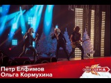 Петр Елфимов и Ольга Кормухина - Я падаю в небо HD