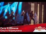 Петр Елфимов и Ольга Кормухина - Я падаю в небо