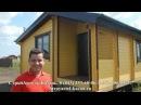 Видеоотзыв. Строительство теплой дачи из клееного бруса в к.п. Умырзая