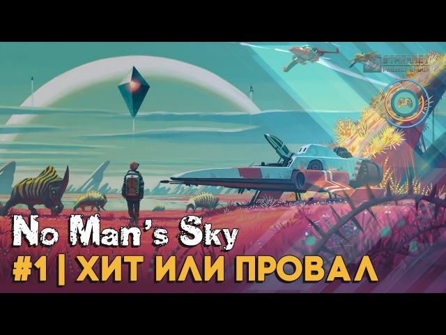 ХП 1 - No Myn's Sky [ХИТ ИЛИ ПРОВАЛ?!?!?!?!]
