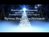 Новогоднее обращение председателя Думы Белоярского ГО Ирины Поповой