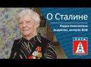 О Сталине, ветеран ВОВ Лидия Николаевна Андреева
