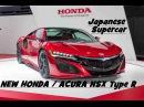 NEW HONDA / ACURA NSX Type R - Japanese Supercar